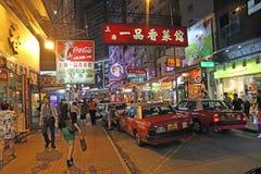 Hon Kong foto de archivo