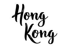 Hon Kong calligraphie de Main-lettrage illustration de vecteur