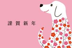 Hond, Nieuwjaar` s kaarten, vector illustratie