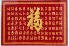 Honderd Chinese benedictie royalty-vrije stock foto
