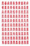 Honderd vormen van characterâshouâ Stock Afbeeldingen