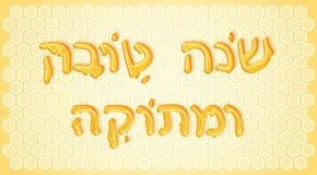 Honey Shanah Tovah Umetukah text vector Royalty Free Stock Photography