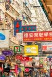 Hong Kong. Zdjęcie Royalty Free
