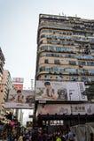 Hong Kong стоковое изображение