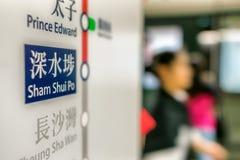 HONG KONG - APRIL 2014: MTR underground station in Hong Kong. Ma Stock Photo