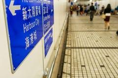 HONG KONG - APRIL 2014: MTR underground station in Hong Kong. Ma Stock Photography
