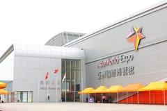 Hong Kong : AsiaWorld-Expo Royalty Free Stock Photo