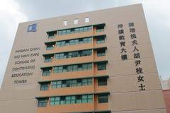 Hong Kong Baptist University is Royalty Free Stock Photography