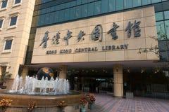 Hong Kong Central Library Stock Photos