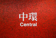 Hong Kong Central underground station. Central MTR sign, a busy interchange hub that serves the main commercial and business districts, Kowloon, Hong Kong Stock Photography