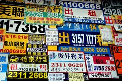 Hong Kong, China: Apartment Advertising Signs Royalty Free Stock Photos