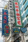HONG KONG / CHINA-AUGUST 5 2017: One of the many neon signs in the streets of Hong Kong. In this way, the retailers try to lure royalty free stock photo