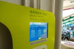 HONG KONG, CHINA - 26 DE JANEIRO DE 2017: Estação de carregamento esperta elétrica do veículo situada na cidade de Hong Kong imagem de stock