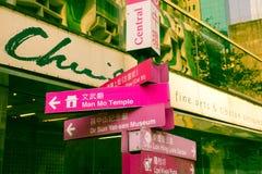HONG KONG, CHINA - JANUARY 26, 2017: Informative pink signsin the streets of Hong Kong business center and modern building at day. Time Stock Image