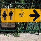 Yellow toilet sign royalty free stock photo