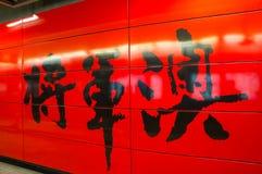 Tseung Kwan O MTR station in Hong Kong Stock Images