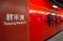 Tseung Kwan O MTR station in Hong Kong Stock Photos