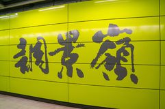 Tiu Keng Leng MTR station in Hong Kong Royalty Free Stock Images