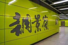 Tiu Keng Leng MTR station in Hong Kong Royalty Free Stock Photography
