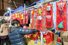Hong Kong : Chinese New Year Market 2016 Stock Images
