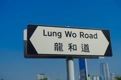 HONG KONG CHINY, STYCZEŃ, - 26, 2017: Pouczający znak pisać w angielskiego i chinesse języku z, nowożytni budynki w finanse Zdjęcie Royalty Free