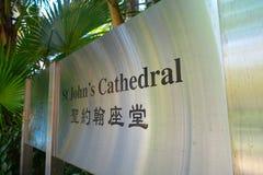 HONG KONG CHINY, STYCZEŃ, - 26, 2017: Pouczający znak St John katedra, jest pierwszy ustanawiającymi kościół chrześcijańskimi wew Zdjęcia Stock