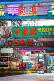 Hong Kong cityscape view with plenty advertisements Stock Image