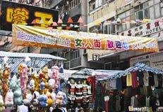 Hong Kong damtoalettmarknad Arkivfoton