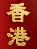 Hong-Kong de oro en chino Foto de archivo libre de regalías
