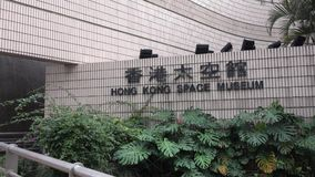 HONG KONG - DEC 23 2016 : Hong Kong Space Museum stock footage