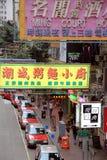Hong Kong Downtown Street Stock Images