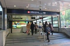 Hong Kong East Tsim Sha Tsui MTR station Stock Photography