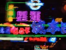 HONG KONG - Enseignes au néon Image stock