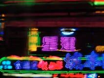 HONG KONG - Enseignes au néon Photographie stock