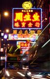 Hong Kong famous big and glow signboard Royalty Free Stock Photo