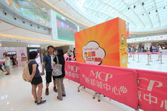 2015 Hong Kong Father Day family event Stock Photography