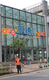 Hong Kong Hau Tak Shopping Centre Stock Photo
