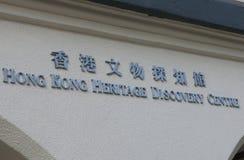 Hong Kong Heritage Discovery Centre imagenes de archivo