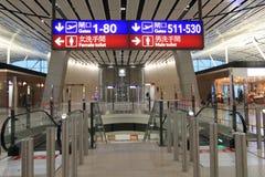 Hong Kong International airport Royalty Free Stock Image