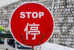 Red and white STOP sign on Hong Kong Island, China. Hong Kong Island, China - May 14, 2010: Red and white circular stop sign royalty free stock image