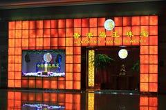 Hong Kong Jewelry Store Arkivbild