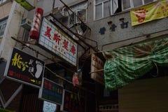 Hong Kong lager Royaltyfria Foton