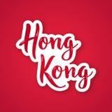Hong Kong - mano dibujada poniendo letras a frase stock de ilustración