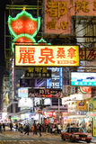 HONG KONG Mongkok at night Stock Photo