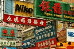Hong-Kong: Muestras de calle de Argyle Fotografía de archivo libre de regalías