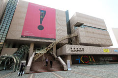 Hong Kong Museum of Art Stock Photo