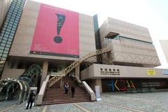Hong Kong Museum av konst Arkivfoto