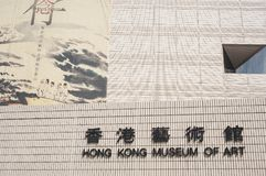 Hong Kong Museum d'art, Tsim Sha Tsui, Hong Kong Photo libre de droits