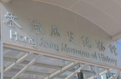 Hong Kong Museum de la historia imagenes de archivo