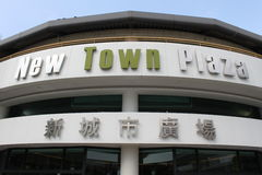 Hong Kong New Town Plaza in Shatin Stock Foto's